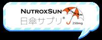 日傘サプリロゴ