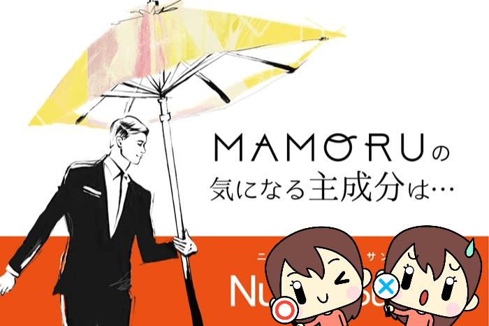 ウエルネスライフサイエンス TRY ME!MAMORU