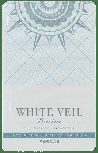 ホワイトヴェールプレミアム