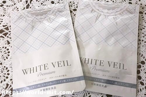 ホワイトヴェールプレミアム2袋